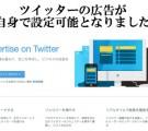 ツイッターの広告プロモツイート
