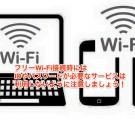 フリーWi-Fi 公衆無線LAN