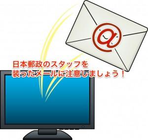 PCウィルス郵政メール