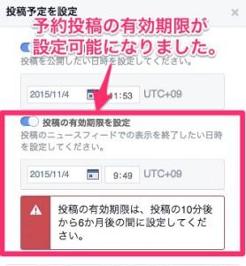 フェイスブック予約投稿