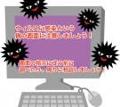 PCウィルス偽の感染画面