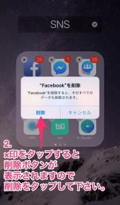 フェイスブックバージョンアップ更新