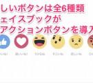 いいね!新しいボタンフェイスブック