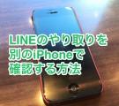 LINEのやり取りを別のiPhoneで確認する方法
