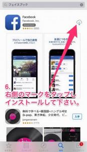 フェイスブックバージョンアップ-7