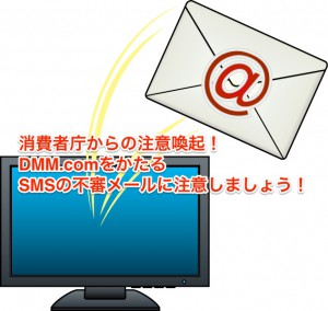 DMMをかたる不審メールに注意