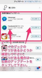 フェイスブックバージョンアップ更新確認方法