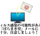ウィルス感染ばらまき型メール