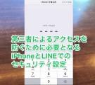 スマートフォンとLINEのセキュリティ設定