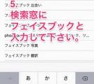 フェイスブックバージョンアップ-6
