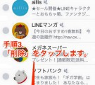 LINE各アカウント削除3