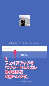 フェイスブックバージョンアップ-9