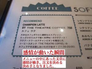 カフェでお客様が選ぶ時マーケティング集客