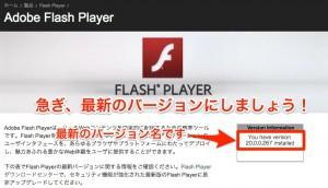 FlashPlayerのバージョン確認