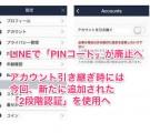LINEがPINコードから2段階認証へ