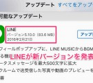 LINEが新バージョンを発表1