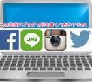 フェイスブックやツイッターやブログやユーチューブで話すこと書くこと投稿すること
