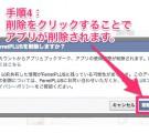 フェイスブックアプリの削除方法4