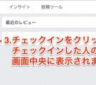 フェイスブックページへのチェックインの確認方法3