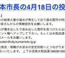 大西熊本市長のフェイスブックの投稿