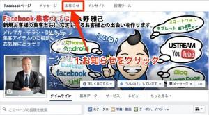 フェイスブックページへのチェックインの確認方法1