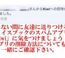 フェイスブックのスパムアプリKiwiアプリ