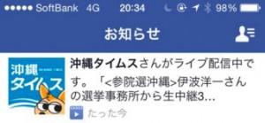 フェイスブックライブ動画参議院議員選挙3