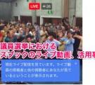 フェイスブックライブ動画参議院議員選挙4