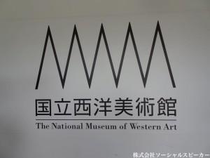 国立西洋美術館世界文化遺産フランス人建築家ル・コルビュジエが設計14