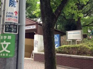 ポケモンGO西池袋公園でブーバー3