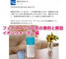 フェイスブック広告ポカリスエットとイオンウォーター