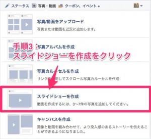 フェイスブックページのスライドショー3