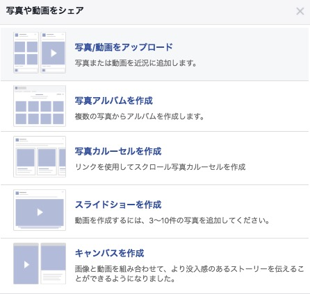 フェイスブックページのスライドショー1