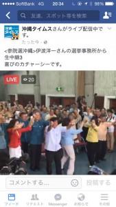 フェイスブックライブ動画参議院議員選挙1