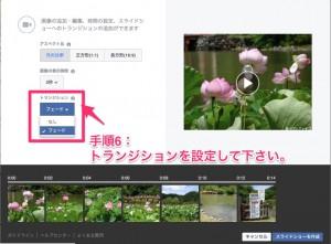 フェイスブックページのスライドショー6