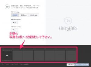 フェイスブックページのスライドショー4