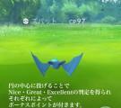 ポケモンGO判定