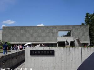 国立西洋美術館世界文化遺産フランス人建築家ル・コルビュジエが設計15