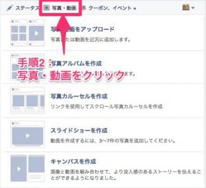 フェイスブックページのスライドショー2