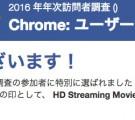 Chromeユーザー調査ページに注意!Googleを装ったフィッシング詐欺