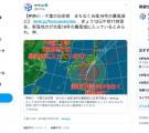 震災や災害や台風発生時に情報の収集や状況の確認に役立つツイッターアカウント