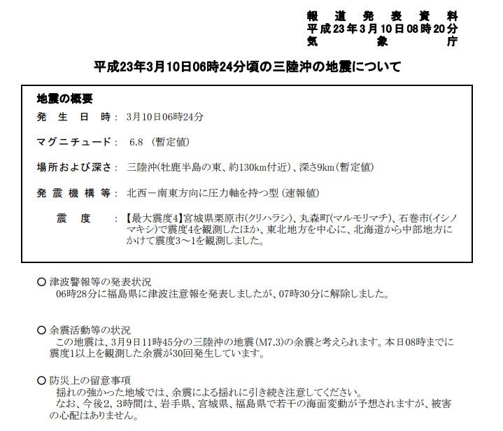 東日本大震災の前日に起きた地震 2011年3月10日(木)のツイッターの記録