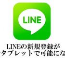 LINEの新規登録がパソコンやタブレットでも可能になりました。