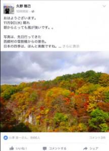 フェイスブックで他の人の投稿を自分のページでシェアする手順と方法(スマートフォン編)1