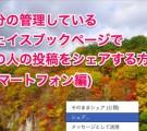 フェイスブックで他の人の投稿を自分のページでシェアする手順と方法(スマートフォン編)9