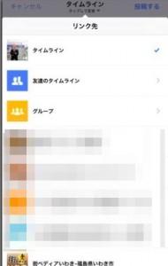 フェイスブックで他の人の投稿を自分のページでシェアする手順と方法(スマートフォン編)5