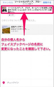 フェイスブックで他の人の投稿を自分のページでシェアする手順と方法(スマートフォン編)6