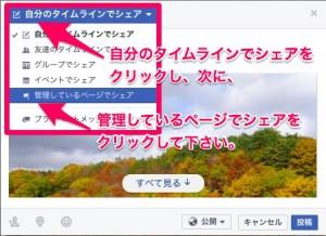 フェイスブックで他の人の投稿を自分のページでシェアする手順と方法(パソコン編)3