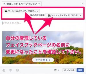 フェイスブックで他の人の投稿を自分のページでシェアする手順と方法(パソコン編)4