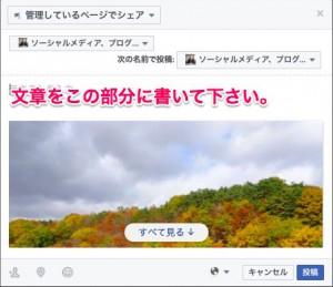 フェイスブックで他の人の投稿を自分のページでシェアする手順と方法(パソコン編)5